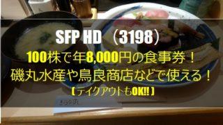 SFP 優待 画像