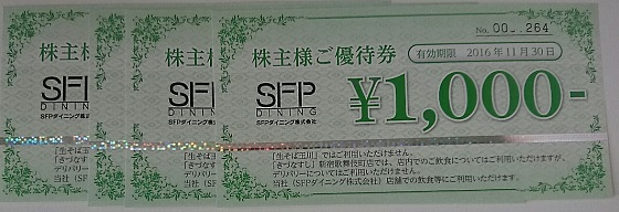 SFP 優待の画像