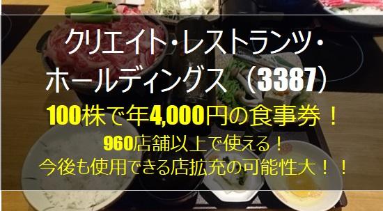 【株主優待】クリエイトレストランツHD(3387)!960店舗以上で使えて高利回り!おすすめ!