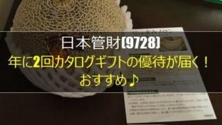 日本管財の優待 画像