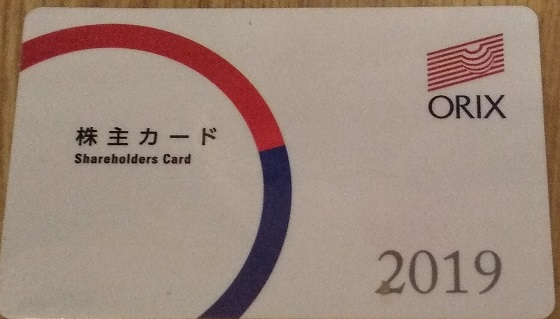 オリックス 株主優待 カード 2019