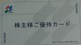 【株主優待】コロワイド(7616)! 甘太郎や北海道、かっぱ寿司など沢山のお店で使える!1年4万円分の優待!おすすめ!