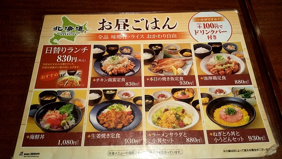 コロワイド 北海道 優待の画像