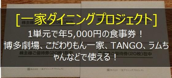 一家ダイニング 株主優待 博多劇場 TANGO あらた ラムちゃん