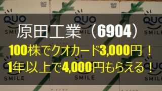 原田工業 優待の画像