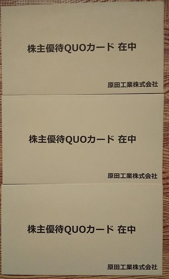 原田工業の優待画像