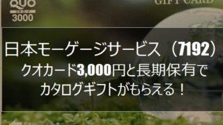 日本モーゲージ 優待の画像