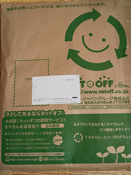 リネットジャパングループ 優待の画像