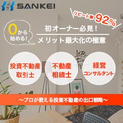 【SANKEI】バナー  不動産投資 セミナー