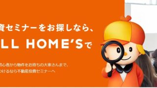 Homes不動産投資セミナー検索の画像