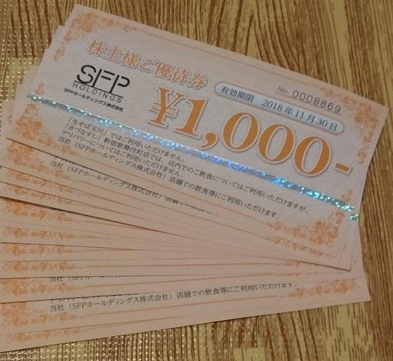 SFP 株主優待