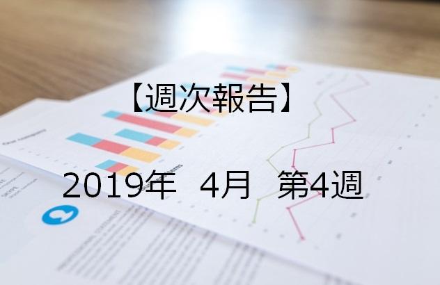 2019年4月第4週 週次報告 画像