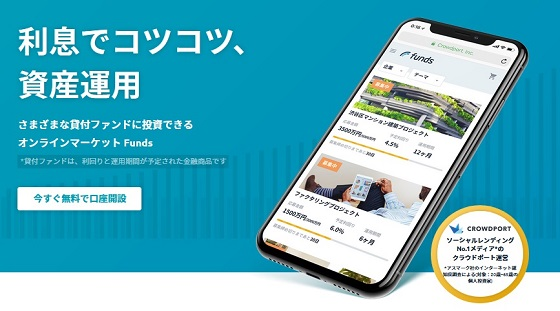 fundsの画像