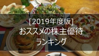 2019年度版 おススメの株主優待 画像