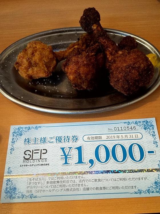 SFP 株主優待 五の五 画像