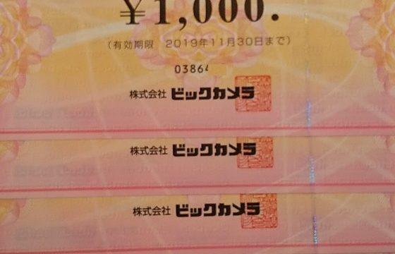 株主優待 ビックカメラの画像