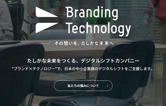 ブランディングテクノロジーの画像