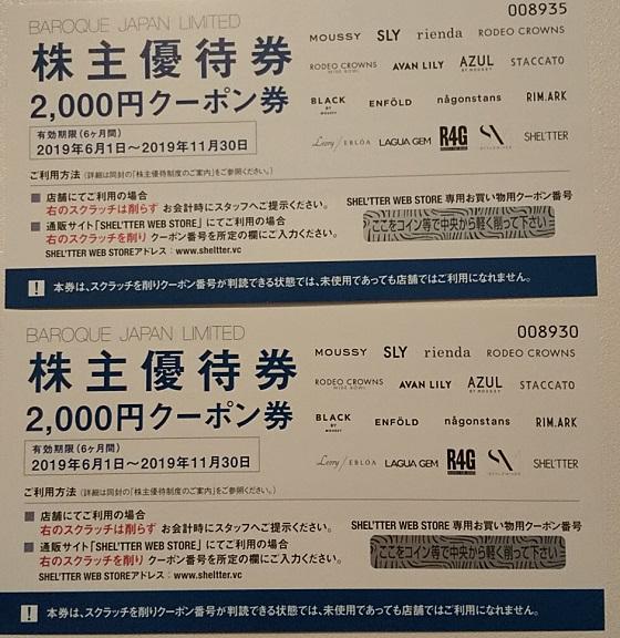 バロックジャパン 優待の画像