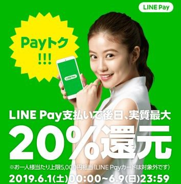LINE Payトクの画像