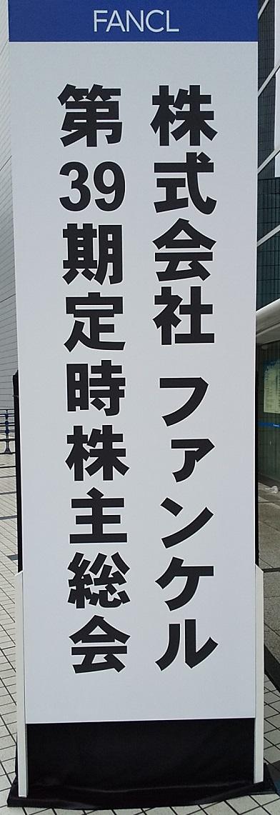 ファンケル 株主総会