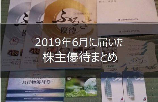2019年6月に届いた優待の画像