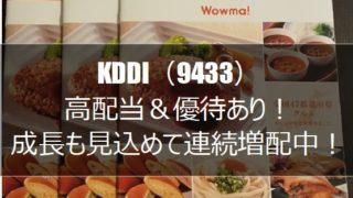 KDDI 優待の画像