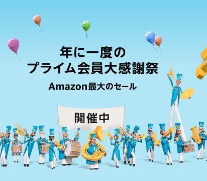 amazon プライムデーの画像