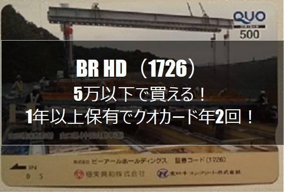 BRHD 株主優待の画像