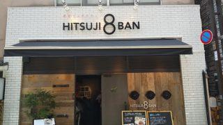 SFP ひつじ8番 優待の画像