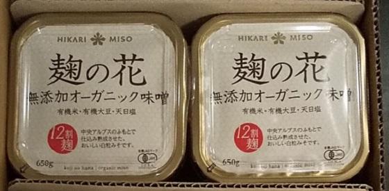 ヤマウラ 優待 味噌の画像