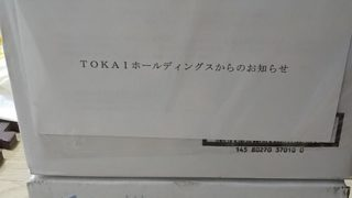 TOKAI HD 優待 水 の画像