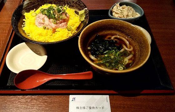 コロワイド 北海道 優待 ランチの画像