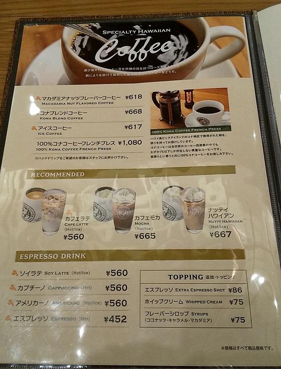 フジオフード 優待 ホノルルコーヒーの画像