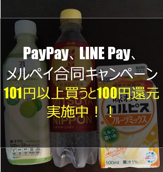 PaypayLinepayメルペイ合同キャンペーンの画像