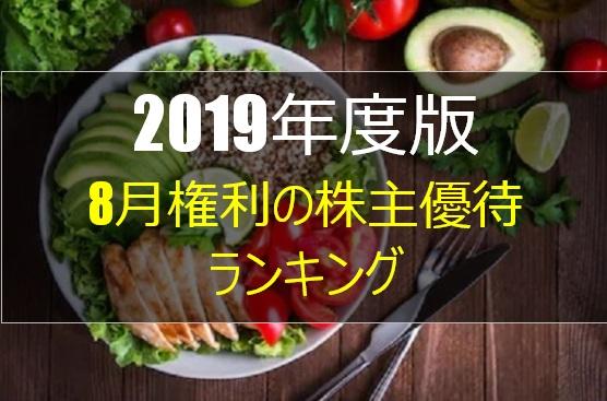 2019年 8月 株主優待ランキング