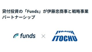funds 伊藤忠商事と提携 画像