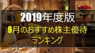 2019年9月権利 株主優待ランキングの画像