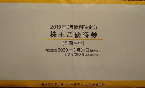 株主優待 マクドナルド 2019年6月権利分 画像
