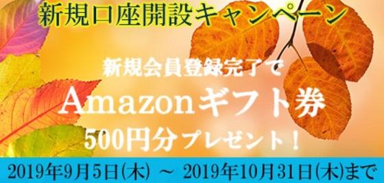 SAMURAI証券 口座開設キャンペーン Amazonギフト500円 の画像