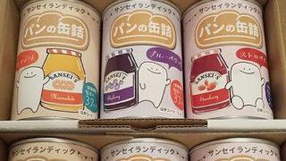 サンセイランディック 缶パン 優待 画像