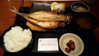 コロワイド 優待 北海道 焼き魚定食 画像
