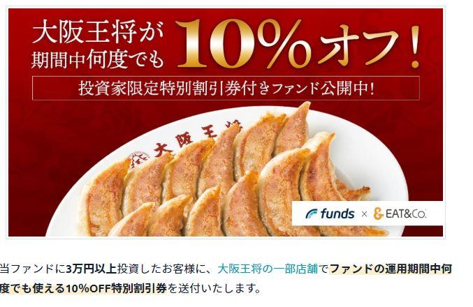 funds 大阪王将 画像