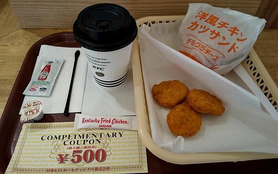 日本KFC 優待 ケンタッキー 洋風チキンカツサンド 画像