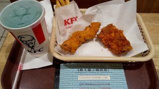 日本KFC ケンタッキー 優待 四川風麻辣味 画像