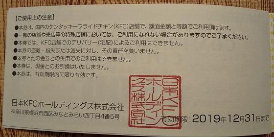 日本KFC 株主優待 画像