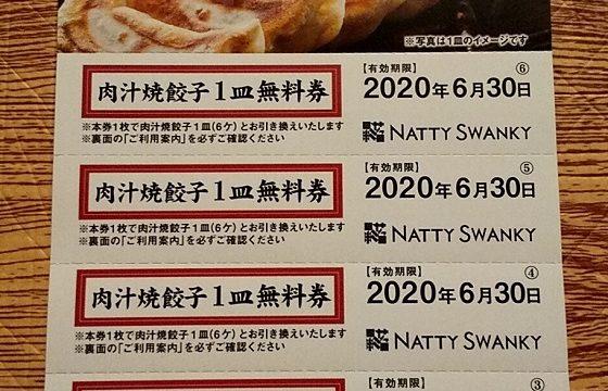 nattyswanky 株主優待 画像