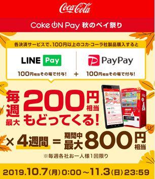 LINEpay paypay CokeONキャンペーン画像