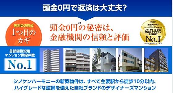 シノケン 不動産投資 セミナーの画像