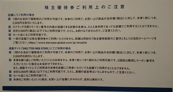 パロックジャパン 優待 クーポン