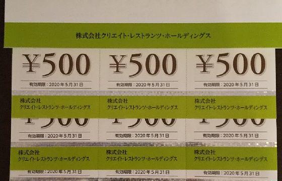クリレス 優待 画像 201908権利